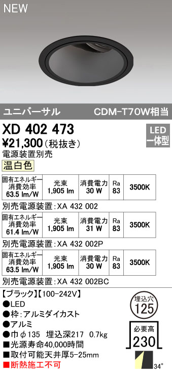 【最安値挑戦中!最大34倍】オーデリック XD402473 ユニバーサルダウンライト 深型 LED一体型 温白色 電源装置別売 ブラック [(^^)]