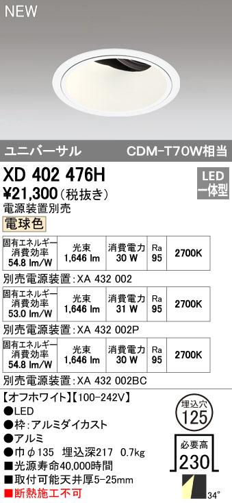 【最安値挑戦中!最大34倍】オーデリック XD402476H ユニバーサルダウンライト 深型 LED一体型 電球色 電源装置別売 オフホワイト [(^^)]