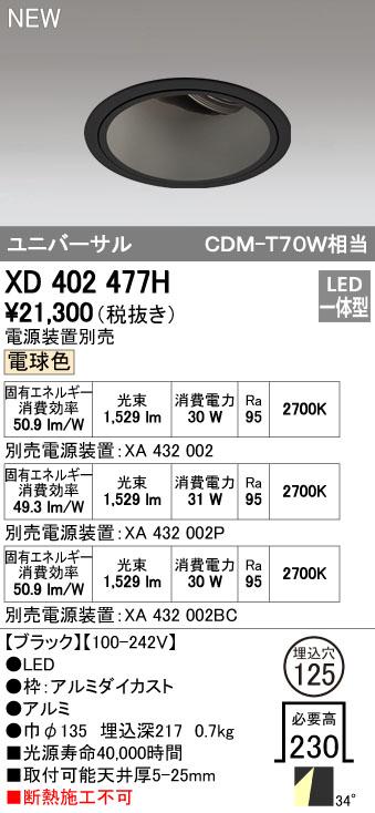 【最安値挑戦中!最大34倍】オーデリック XD402477H ユニバーサルダウンライト 深型 LED一体型 電球色 電源装置別売 ブラック [(^^)]