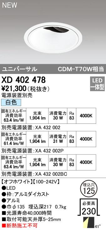 【最安値挑戦中!最大34倍】オーデリック XD402478 ユニバーサルダウンライト 深型 LED一体型 白色 電源装置別売 オフホワイト [(^^)]