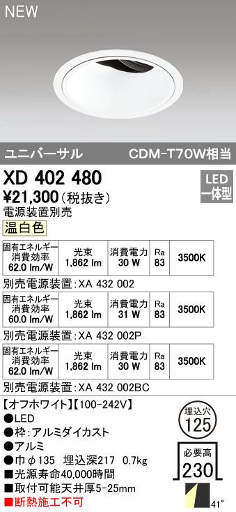 【最安値挑戦中!最大34倍】オーデリック XD402480 ユニバーサルダウンライト 深型 LED一体型 温白色 電源装置別売 オフホワイト [(^^)]