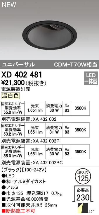 【最安値挑戦中!最大34倍】オーデリック XD402481 ユニバーサルダウンライト 深型 LED一体型 温白色 電源装置別売 ブラック [(^^)]