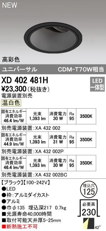 【最安値挑戦中!最大34倍】オーデリック XD402481H ユニバーサルダウンライト 深型 LED一体型 温白色 電源装置別売 ブラック [(^^)]