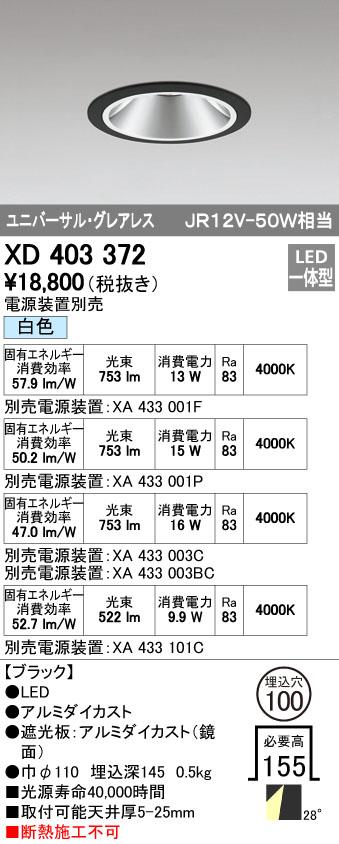 【最安値挑戦中!最大23倍】オーデリック XD403372 グレアレスユニバーサルダウンライト LED一体型 白色 電源装置別売 ブラック [(^^)]