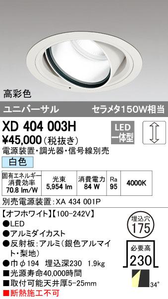 【最安値挑戦中!最大34倍】オーデリック XD404003H ハイパワーユニバーサルダウンライト LED一体型 白色 電源装置・調光器・信号線別売 [(^^)]