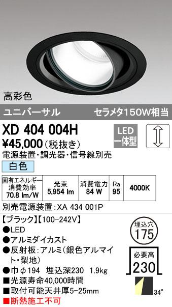 【最安値挑戦中!最大34倍】オーデリック XD404004H ハイパワーユニバーサルダウンライト LED一体型 白色 電源装置・調光器・信号線別売 [(^^)]