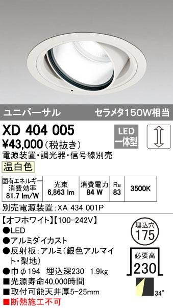 【最安値挑戦中!最大34倍】オーデリック XD404005 ハイパワーユニバーサルダウンライト LED一体型 温白色 電源装置・調光器・信号線別売 [(^^)]