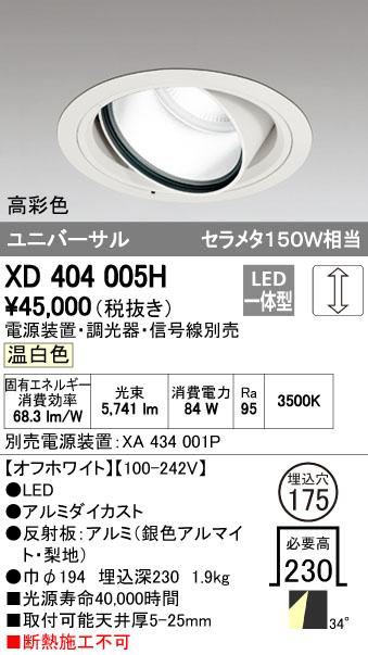 【最安値挑戦中!最大34倍】オーデリック XD404005H ハイパワーユニバーサルダウンライト LED一体型 温白色 電源装置・調光器・信号線別売 [(^^)]