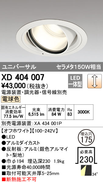 【最安値挑戦中!最大34倍】オーデリック XD404007 ハイパワーユニバーサルダウンライト LED一体型 電球色 電源装置・調光器・信号線別売 [(^^)]