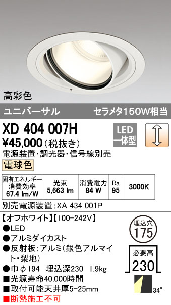 【最安値挑戦中!最大34倍】オーデリック XD404007H ハイパワーユニバーサルダウンライト LED一体型 電球色 電源装置・調光器・信号線別売 [(^^)]