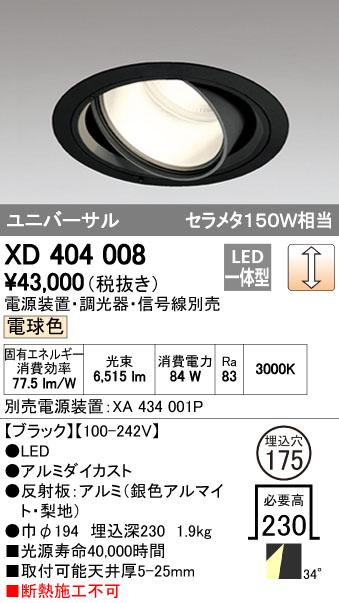 【最安値挑戦中!最大34倍】オーデリック XD404008 ハイパワーユニバーサルダウンライト LED一体型 電球色 電源装置・調光器・信号線別売 [(^^)]