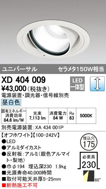 【最安値挑戦中!最大34倍】オーデリック XD404009 ハイパワーユニバーサルダウンライト LED一体型 昼白色 電源装置・調光器・信号線別売 [(^^)]