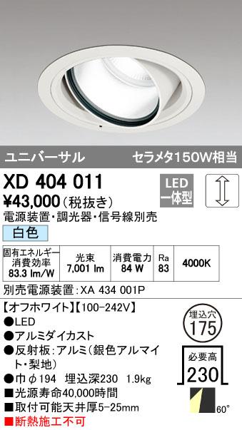 【最安値挑戦中!最大34倍】オーデリック XD404011 ハイパワーユニバーサルダウンライト LED一体型 白色 電源装置・調光器・信号線別売 [(^^)]