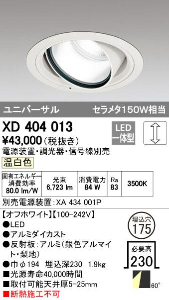 【最安値挑戦中!最大34倍】オーデリック XD404013 ハイパワーユニバーサルダウンライト LED一体型 温白色 電源装置・調光器・信号線別売 [(^^)]