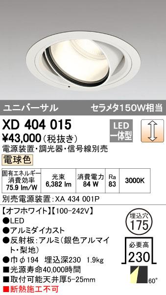 【最安値挑戦中!最大34倍】オーデリック XD404015 ハイパワーユニバーサルダウンライト LED一体型 電球色 電源装置・調光器・信号線別売 [(^^)]