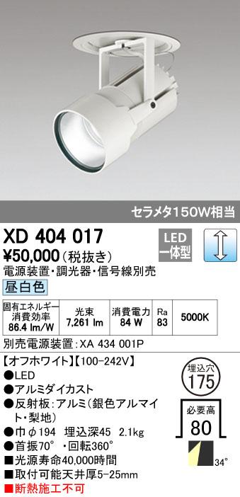 【最安値挑戦中!最大34倍】オーデリック XD404017 ハイパワーフィクスドダウンスポットライト LED一体型 昼白色 電源装置・調光器・信号線別売 [(^^)]
