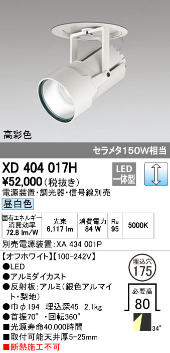 【最安値挑戦中!最大34倍】オーデリック XD404017H ハイパワーフィクスドダウンスポットライト LED一体型 昼白色 電源装置・調光器・信号線別売 [(^^)]