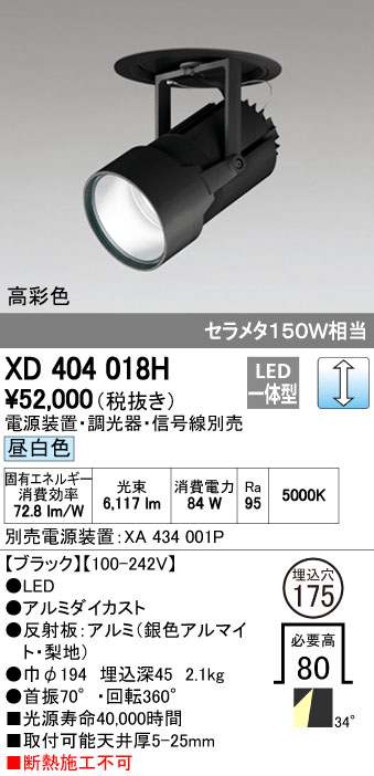 【最安値挑戦中!最大34倍】オーデリック XD404018H ハイパワーフィクスドダウンスポットライト LED一体型 昼白色 電源装置・調光器・信号線別売 [(^^)]