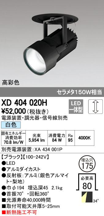 【最安値挑戦中!最大34倍】オーデリック XD404020H ハイパワーフィクスドダウンスポットライト LED一体型 白色 電源装置・調光器・信号線別売 [(^^)]