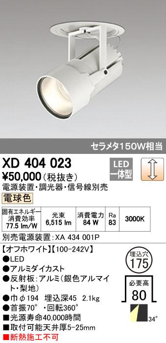 【最安値挑戦中!最大34倍】オーデリック XD404023 ハイパワーフィクスドダウンスポットライト LED一体型 電球色 電源装置・調光器・信号線別売 [(^^)]