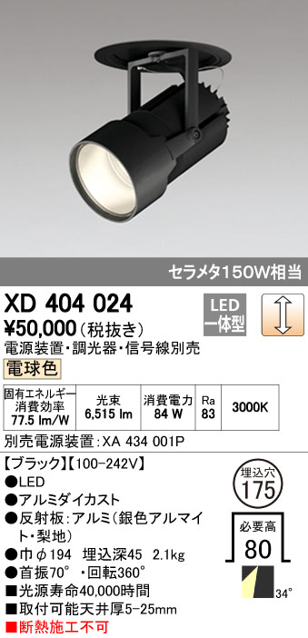 【最安値挑戦中!最大34倍】オーデリック XD404024 ハイパワーフィクスドダウンスポットライト LED一体型 電球色 電源装置・調光器・信号線別売 [(^^)]