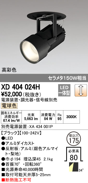 【最安値挑戦中!最大34倍】オーデリック XD404024H ハイパワーフィクスドダウンスポットライト LED一体型 電球色 電源装置・調光器・信号線別売 [(^^)]