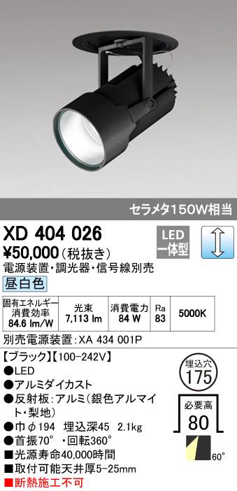 【最安値挑戦中!最大34倍】オーデリック XD404026 ハイパワーフィクスドダウンスポットライト LED一体型 昼白色 電源装置・調光器・信号線別売 [(^^)]