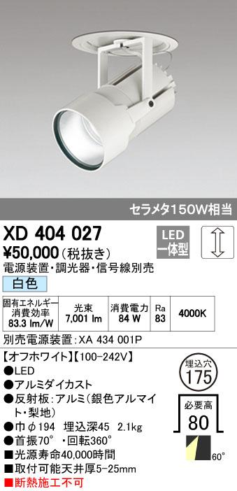 【最安値挑戦中!最大34倍】オーデリック XD404027 ハイパワーフィクスドダウンスポットライト LED一体型 白色 電源装置・調光器・信号線別売 [(^^)]