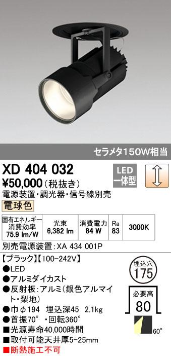 【最安値挑戦中!最大34倍】オーデリック XD404032 ハイパワーフィクスドダウンスポットライト LED一体型 電球色 電源装置・調光器・信号線別売 [(^^)]