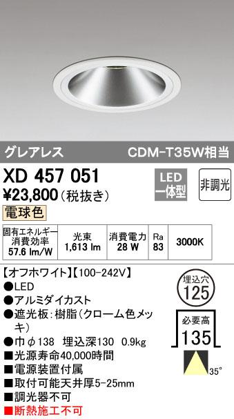 【最安値挑戦中!最大34倍】オーデリック XD457051 ベースダウンライト LED一体型 非調光 電球色 オフホワイト [(^^)]