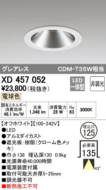 【最安値挑戦中!最大34倍】オーデリック XD457052 ベースダウンライト LED一体型 非調光 電球色 オフホワイト [(^^)]