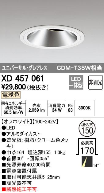【最安値挑戦中!最大34倍】オーデリック XD457061 ユニバーサルダウンライト LED一体型 非調光 電球色 オフホワイト [(^^)]