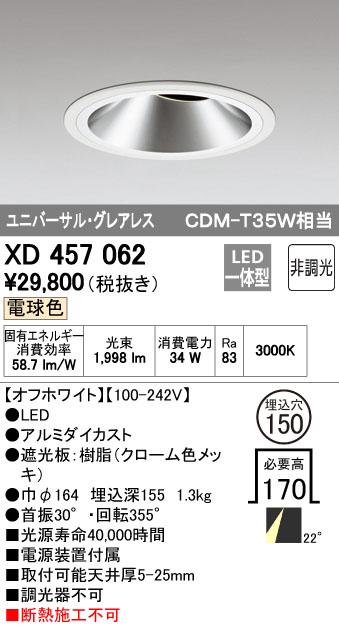 【最安値挑戦中!最大34倍】オーデリック XD457062 ユニバーサルダウンライト LED一体型 非調光 電球色 オフホワイト [(^^)]