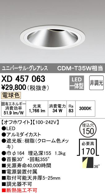【最安値挑戦中!最大34倍】オーデリック XD457063 ユニバーサルダウンライト LED一体型 非調光 電球色 オフホワイト [(^^)]