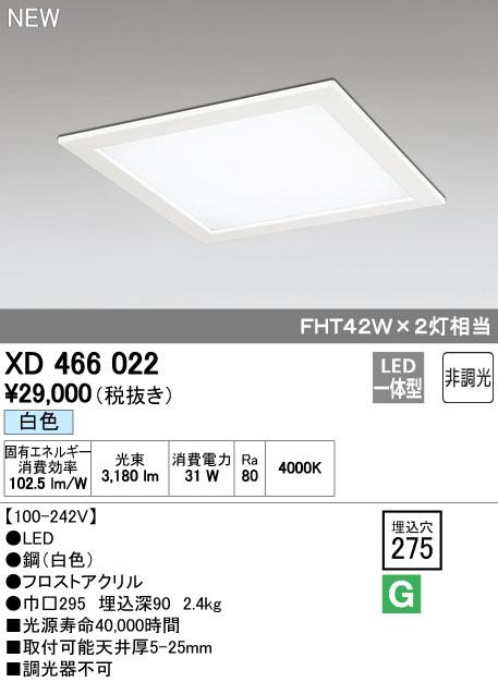 【最安値挑戦中!最大34倍】オーデリック XD466022 ベースライト 埋込型・下面アクリルカバー付 LED一体型 非調光 白色 [(^^)]
