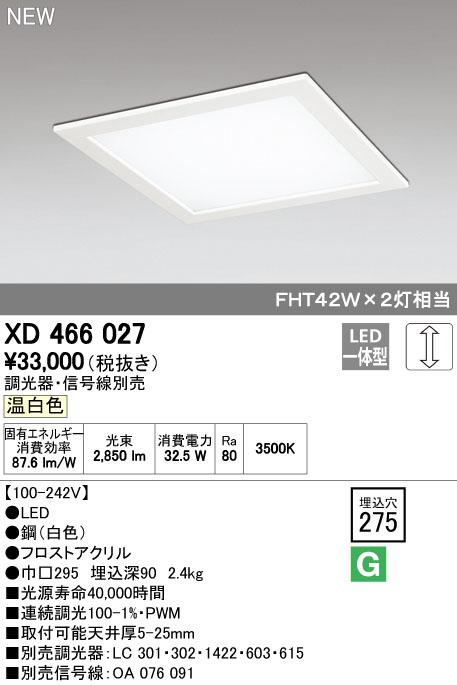 【最安値挑戦中!最大34倍】オーデリック XD466027 ベースライト 埋込型・下面アクリルカバー付 LED一体型 PWM調光 温白色 調光器・信号線別売 [(^^)]