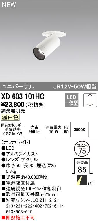 【最安値挑戦中!最大34倍】オーデリック XD603101HC フィクスドダウンスポットライト LED一体型 位相調光 温白色 調光器別売 埋込穴φ75 [(^^)]