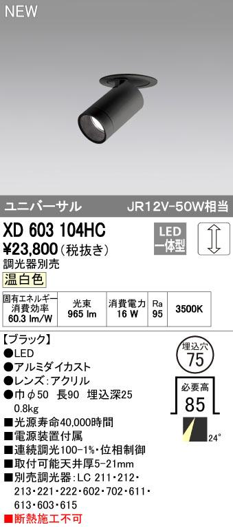【最安値挑戦中!最大34倍】オーデリック XD603104HC フィクスドダウンスポットライト LED一体型 位相調光 温白色 調光器別売 埋込穴φ75 [(^^)]