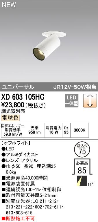 【最安値挑戦中!最大34倍】オーデリック XD603105HC フィクスドダウンスポットライト LED一体型 位相調光 電球色 調光器別売 埋込穴φ75 [(^^)]