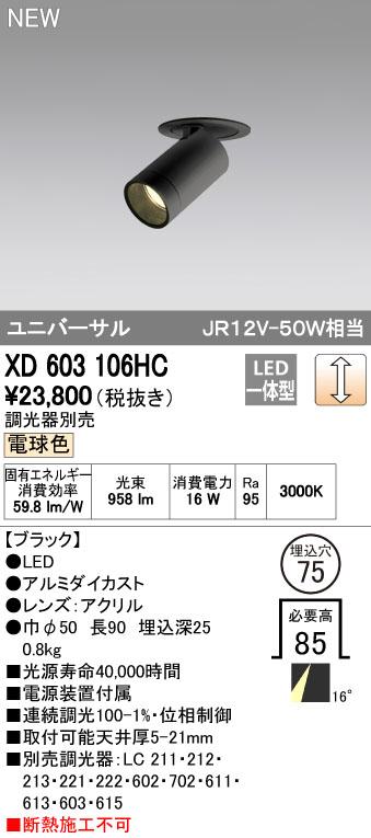 【最安値挑戦中!最大34倍】オーデリック XD603106HC フィクスドダウンスポットライト LED一体型 位相調光 電球色 調光器別売 埋込穴φ75 [(^^)]