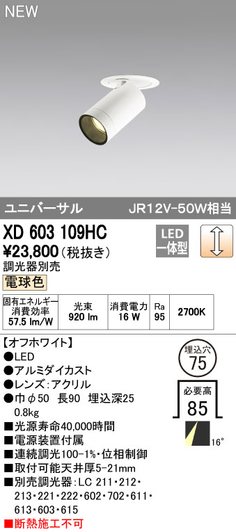 【最安値挑戦中!最大34倍】オーデリック XD603109HC フィクスドダウンスポットライト LED一体型 位相調光 電球色 調光器別売 埋込穴φ75 [(^^)]