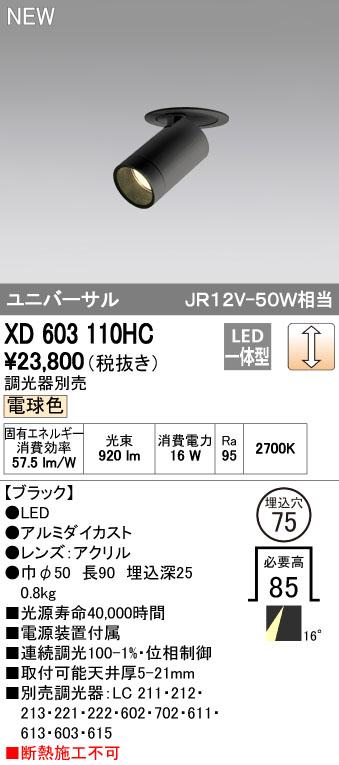 【最安値挑戦中!最大34倍】オーデリック XD603110HC フィクスドダウンスポットライト LED一体型 位相調光 電球色 調光器別売 埋込穴φ75 [(^^)]