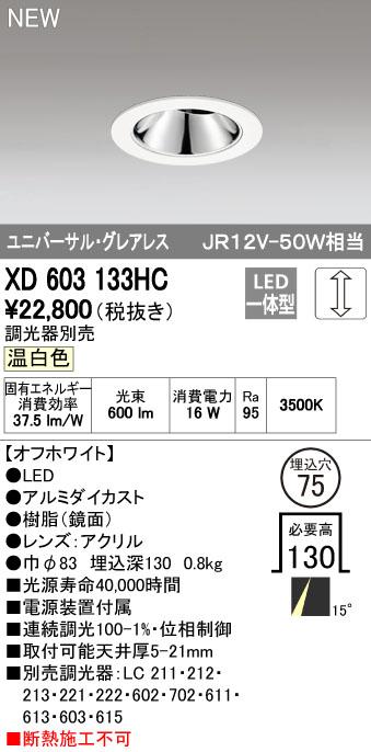 【最安値挑戦中!最大34倍】オーデリック XD603133HC グレアレスユニバーサルダウンライト LED一体型 位相調光 温白色 調光器別売 オフホワイト [(^^)]