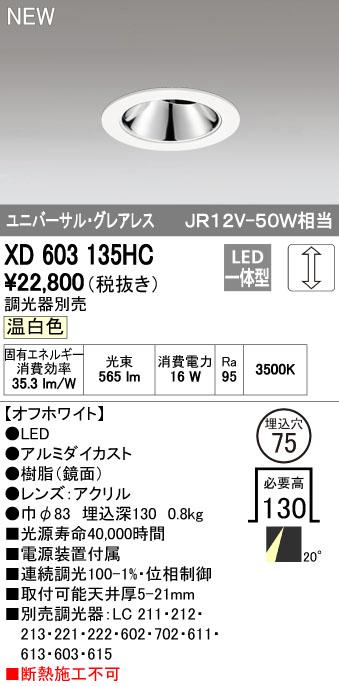 【最安値挑戦中!最大34倍】オーデリック XD603135HC グレアレスユニバーサルダウンライト LED一体型 位相調光 温白色 調光器別売 オフホワイト [(^^)]