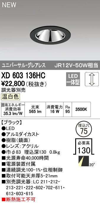 【最安値挑戦中!最大34倍】オーデリック XD603136HC グレアレスユニバーサルダウンライト LED一体型 位相調光 温白色 調光器別売 ブラック [(^^)]