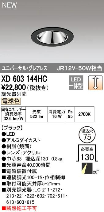 【最安値挑戦中!最大34倍】オーデリック XD603144HC グレアレスユニバーサルダウンライト LED一体型 位相調光 電球色 調光器別売 ブラック [(^^)]