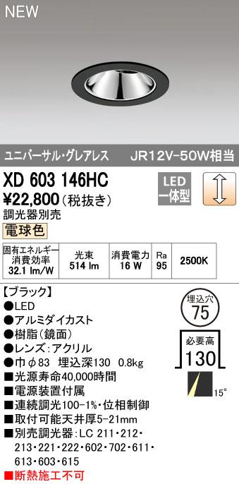 【最安値挑戦中!最大34倍】オーデリック XD603146HC グレアレスユニバーサルダウンライト LED一体型 位相調光 電球色 調光器別売 ブラック [(^^)]