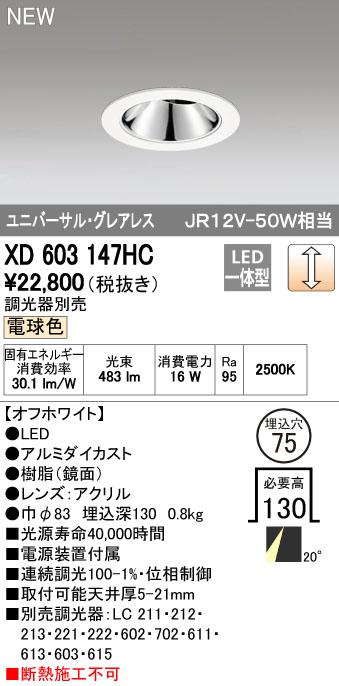 【最安値挑戦中!最大34倍】オーデリック XD603147HC グレアレスユニバーサルダウンライト LED一体型 位相調光 電球色 調光器別売 オフホワイト [(^^)]