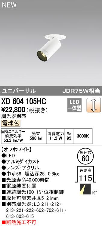 【最安値挑戦中!最大34倍】オーデリック XD604105HC フィクスドダウンスポットライト LED一体型 位相調光 電球色 調光器別売 オフホワイト [(^^)]