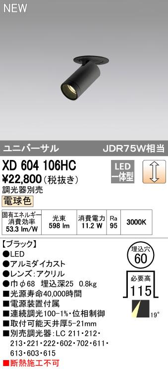 【最安値挑戦中!最大34倍】オーデリック XD604106HC フィクスドダウンスポットライト LED一体型 位相調光 電球色 調光器別売 ブラック [(^^)]